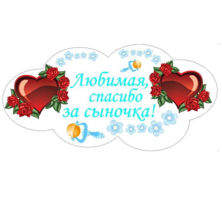 Открытка любимая спасибо тебе за сына, города оренбурга