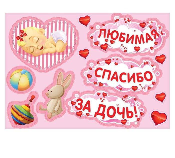 Картинка спасибо любимая за дочь, открытки поздравлениями
