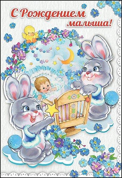 Открытки день рождения малышке, открытки день